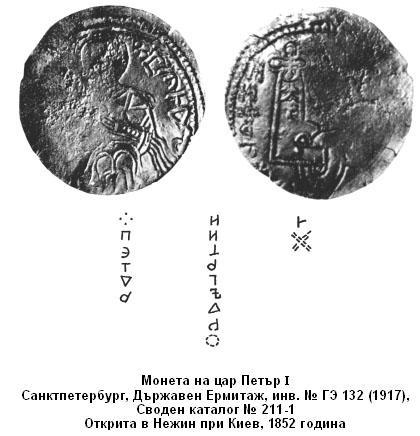 Petar-moneta0.jpg